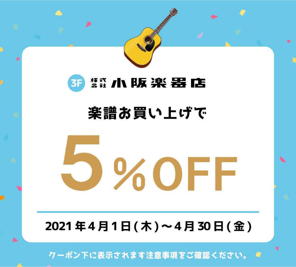 2小阪楽器店.jpg