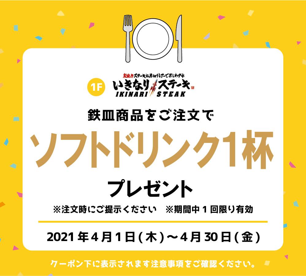 4いきなりステーキ.jpg