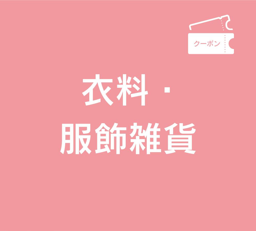 1衣料タイトル.jpg
