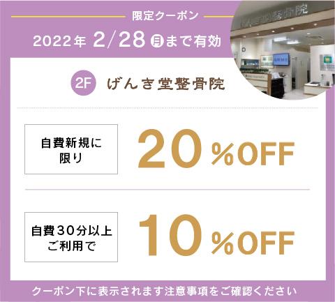 28げんき堂.jpg