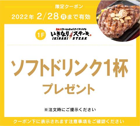 36いきなりステーキ.jpg