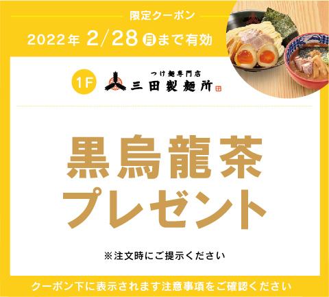 48三田製麺所.jpg