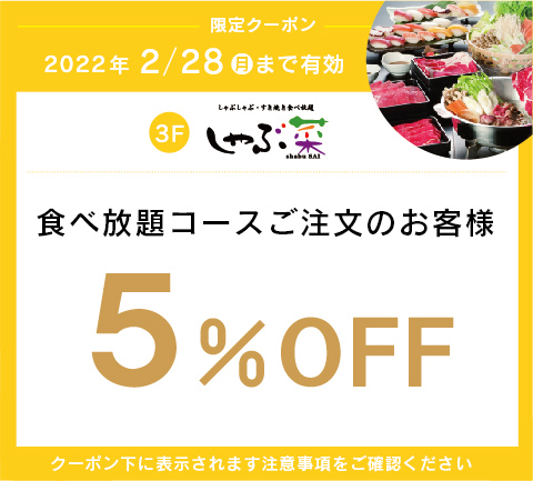 51しゃぶ菜.jpg