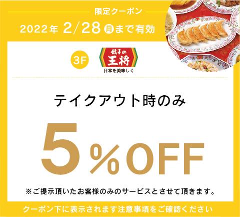 57餃子の王将.jpg