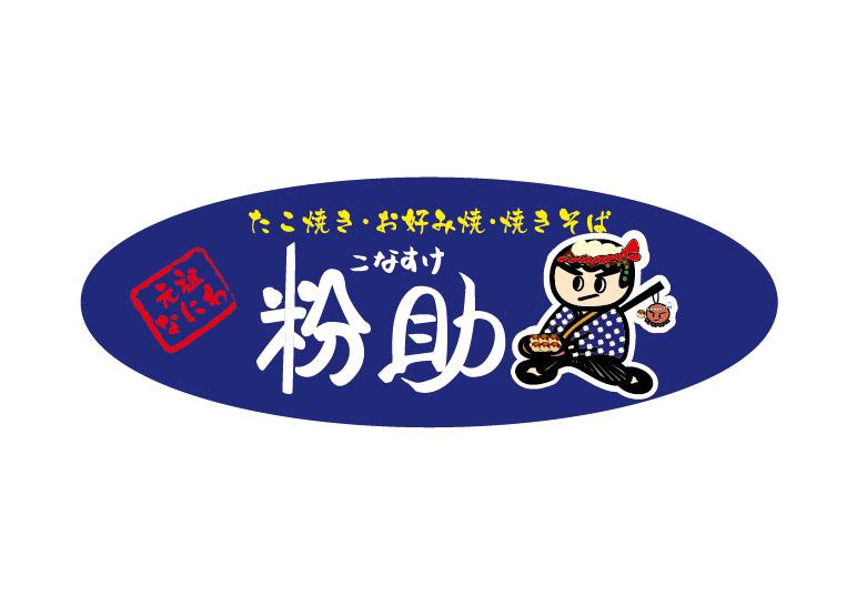 粉助 ロゴ