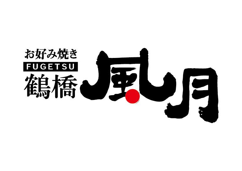 鶴橋風月 ロゴ