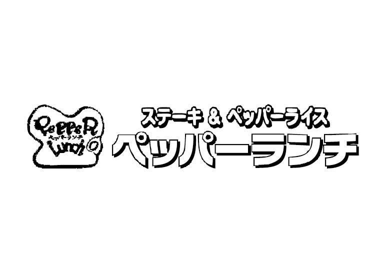 ペッパーランチのロゴ