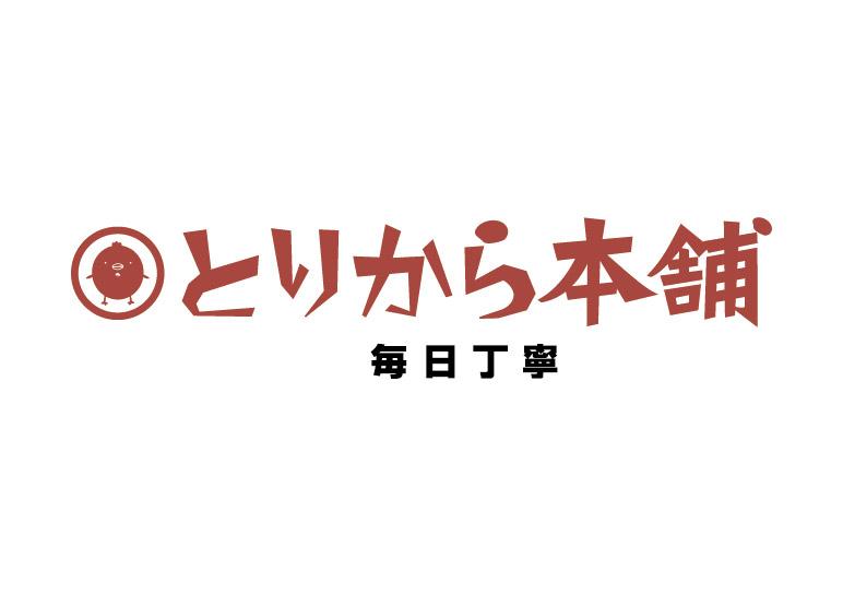 とりから本舗のロゴ