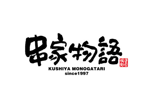 串家物語のロゴ