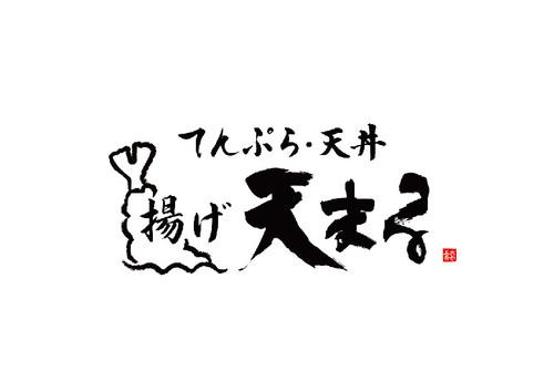 揚げ天まるのロゴ