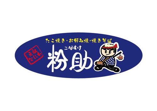 粉助のロゴ