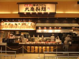 釜揚げ讃岐うどん 丸亀製麺の画像