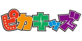 ピカキッズのロゴ画像