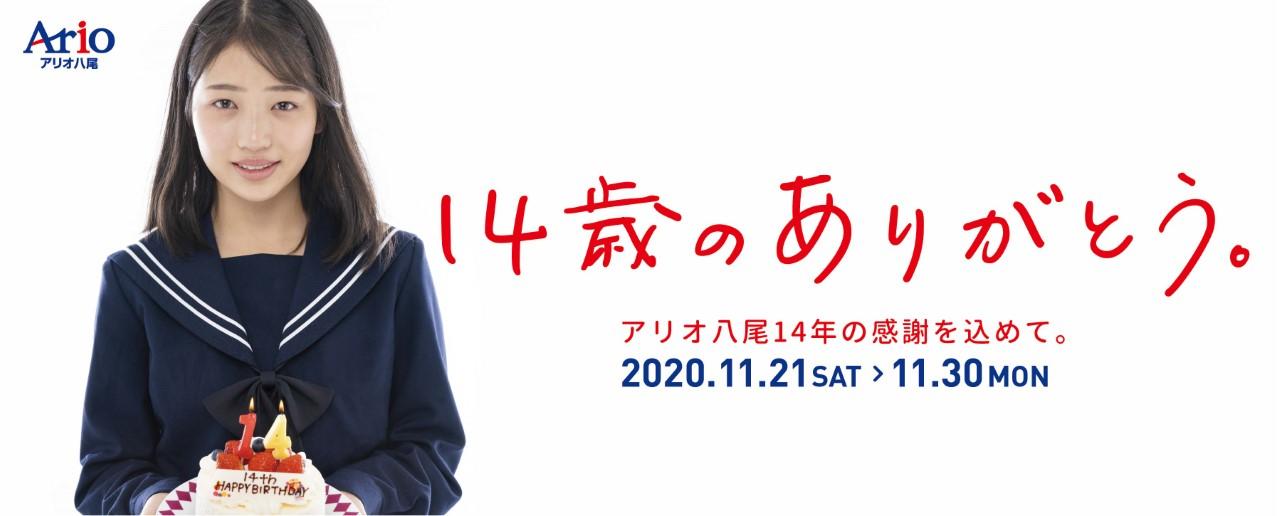 〈予告〉11/21スタート!アリオ八尾14周年バナー