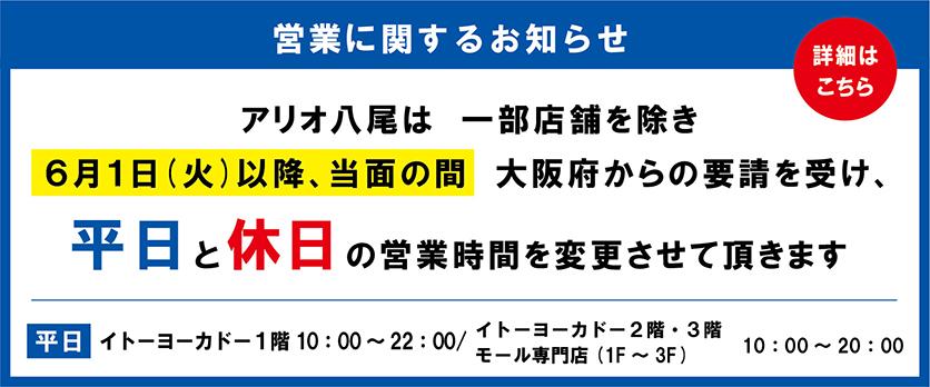 6/1(火)~の営業について告知バナー