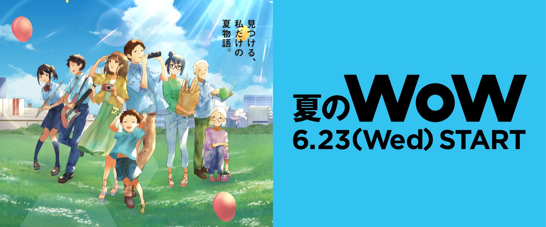 夏のWOW開催!