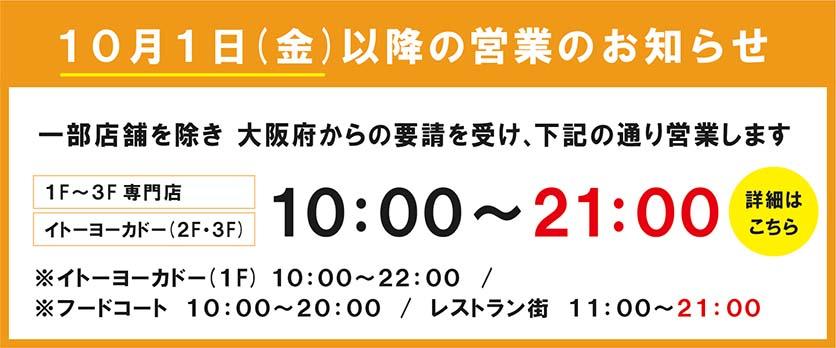 10月1日(金)以降の営業時間のご案内