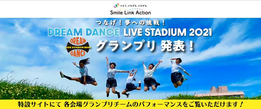 DREAM DANCE LIVE STADIUM