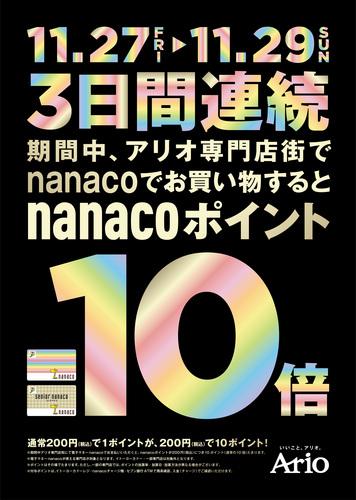 nanaco10倍画像