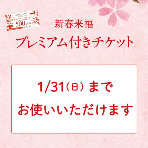 【1/31(日)まで】新春来福 プレミアム付きチケットがお使いいただけます