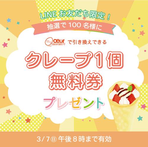 【2月LINE抽選】クレープ1個プレゼント!の画像