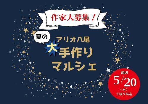 【7/10(土)・11(日)】夏の大 手作りマルシェ作家大募集!
