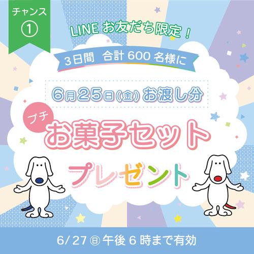 【6/25(金)~6/27日(日)】プチお菓子セットプレゼント LINE抽選開催!