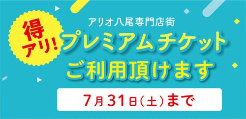 【7/31(土)まで】プレミアムチケットご利用頂けます