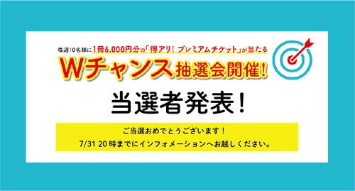 【7/31(土)まで】プレミアムチケット Wチャンス!抽選結果発表