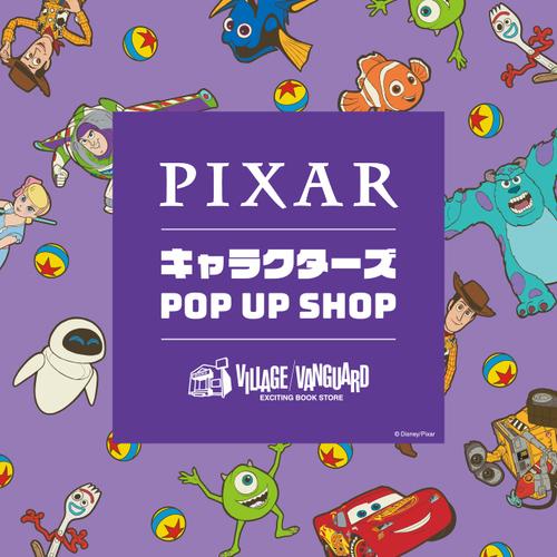 【7/30(金)~8/29(日)】「PIXARキャラクターズPOP UP SHOP」
