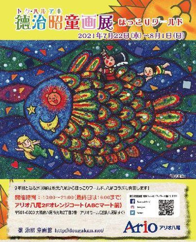 【7/22(木)~8/1(日)徳治昭童画展「ほっこりワールド」