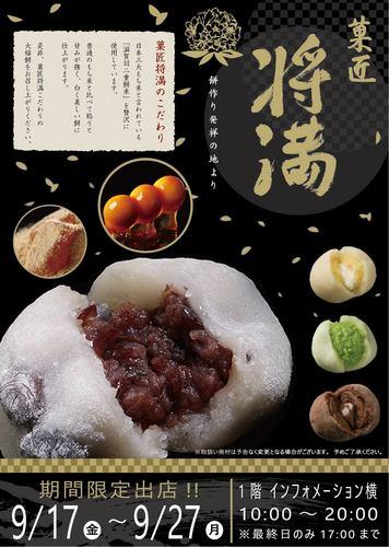 【9/17(金)~27(月)】菓匠将満「大福餅」が期間限定出店!