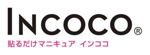インココ③