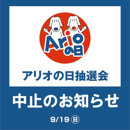 202109_ario_day