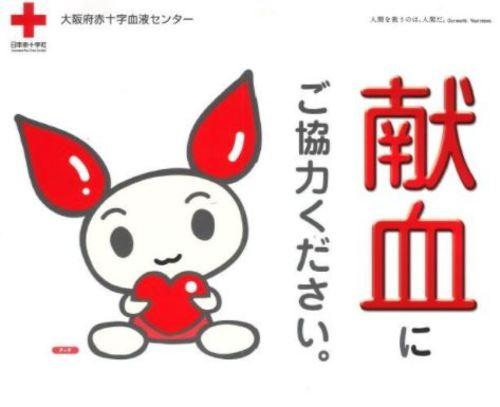 【9/25(土)9/26(日)】献血にご協力ください