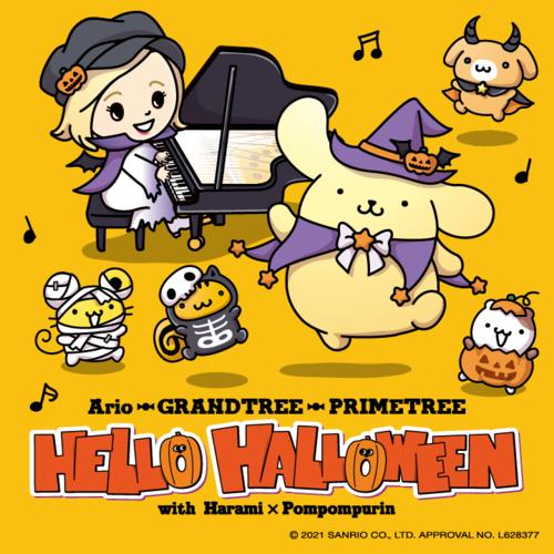 【9/18(土)~10/31(日)】HELLO HALLOWEEN Ario with Harami×Pompompurin