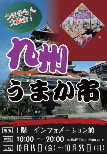 【10/15(金)~10/25(月)】期間限定、九州うまか市