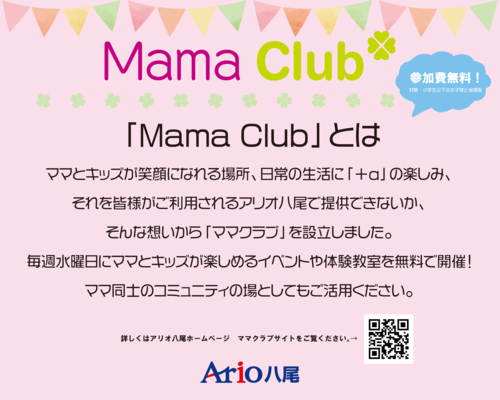 ママクラブ①
