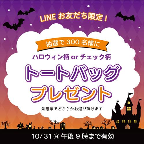 【10/15(金)19時~10/31(日)】LINE抽選でトートバッグプレゼント!