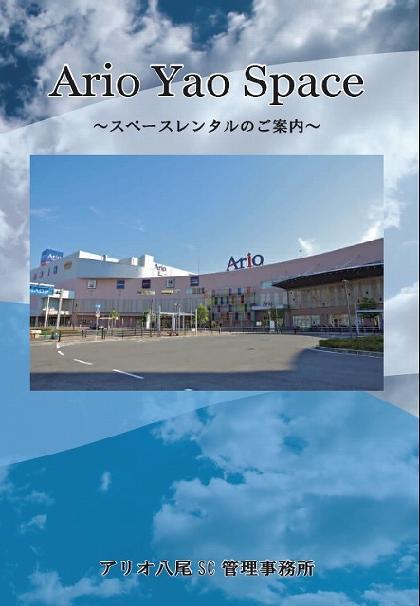 アリオ八尾スペースレンタル画像
