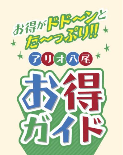 アリオ八尾 お得ガイド1