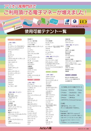 アリオ八尾専門店でご利用頂ける電子マネー(nanaco等)のご紹介の画像