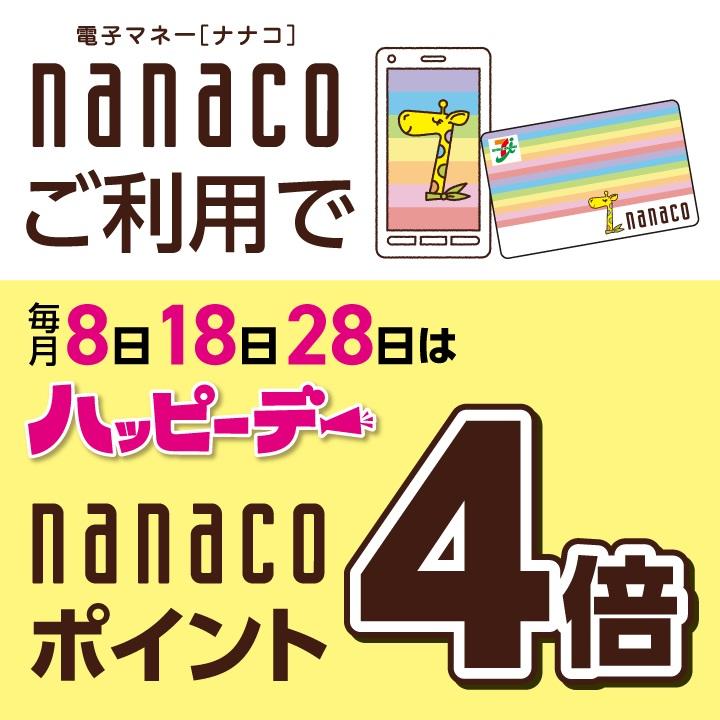 nanaco4倍