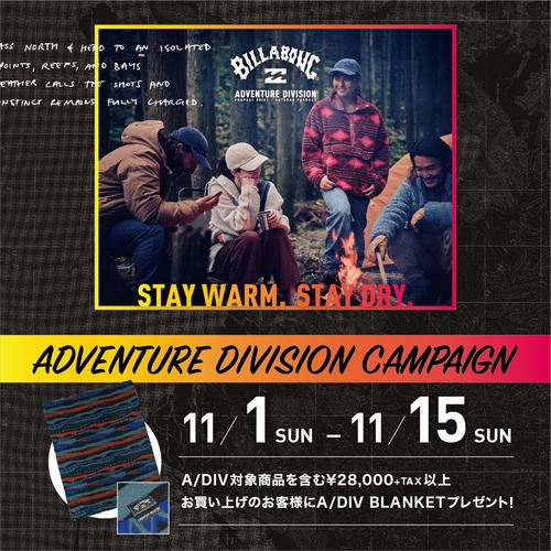 ADVENTURE DIVISION Campaign