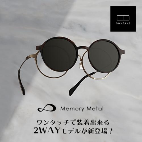 メモリーメタルSNAP