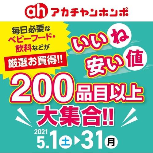 いいね安い値 200品目以上 大集合!!
