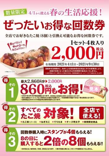 生活応援!「ぜったいお得な回数券」発売!