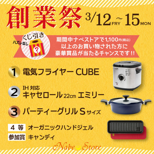 Nabe Store 創業祭開催決定!!