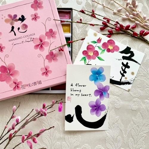 【おすすめ講座】心に花をさかせよう 永田紗戀の花咲く書道Ⓡ
