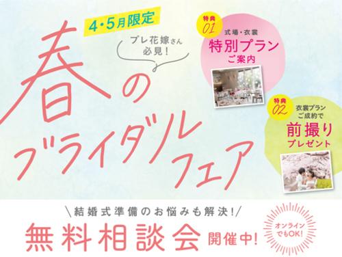 4月ブライダルフェア★02★